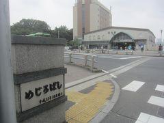 目白駅まで来ました GWの https://4travel.jp/travelogue/11620843 や、3年前の https://4travel.jp/travelogue/11218844 とほぼ同じコースを歩いて行きます