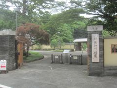 続いて来たのは『肥後 細川庭園』  前回(GW)の時に通った時はコロナの影響で休園してた  そうです 肥後(熊本)の細川と言えば熊本藩主の細川家のお屋敷の庭園です 立派な大名庭園ですが、無料なんですよっ!  東京都文京区目白台1-1-22