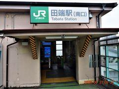 梅雨最中の土曜日の朝、自宅から京成線~日暮里JR乗り換え山手線で1時間程度の田端駅に到着。 まずは山手線唯一の無人改札がある南口から出てみる。