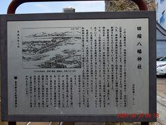 坂を下った右側には『田端八幡神社』http://www.tokyo-jinjacho.or.jp/kita/5305/
