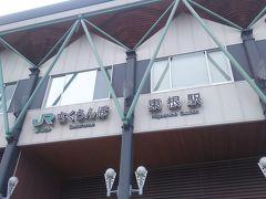 さくらんぼ東根駅に到着。  ここからタクシーで空港へ向かいます。