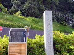 久米川古戦場跡 新田義貞が鎌倉攻めの時、第二戦を行ったのがこの地だそうです。