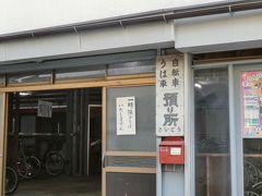 駅前には自転車の預り所がありました。 ベビーカーじゃなくてうば車っていい味出している。