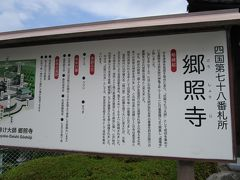 与島PAからは20分程で宇多津にある、四国第78番札所、厄除けのお寺「郷照寺」に到着。 直ぐ近くに新しくできた「四国水族館」もあるのですが、今回は水族館は屋内が多いので次回に行くことにしました。