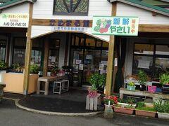 物産館で地元の野菜を購入