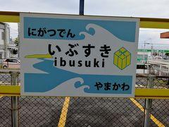 今回は指宿駅からスタートです。