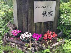 今回の目的地「オーベルジュ秋桜」さんに到着!