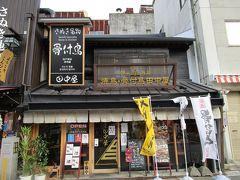 敷島館の斜め前に骨付鳥のお店「田中屋」さんがあります・・・このお店も気になっていたのですが、二食付きででは、なかなか難しいです。