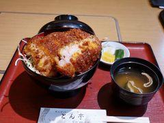 これが「会津こだわり丼(ロース)」1,450円 すごい厚さのロース肉です。 では、いただきま~す!\(^o^)/ 外の衣はサクッサク、中の肉はフワッとしてやわらかく、濃厚なソースの味が口の中に広がります。 うん、うまか~(*´▽`*)