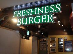 朝食タイム★ ですが、まだまだ休業しているお店が多く、 いつも行く天ぷら屋さんもお休み(;O;) 早朝から開いていたのはこのお店とスタバ位でした。 で、ハンバーガーを頂きます!  【FRESHNESS BURGER】 https://www.freshnessburger.co.jp/