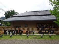 京都市動物園 https://www5.city.kyoto.jp/zoo/  本日のメインです。