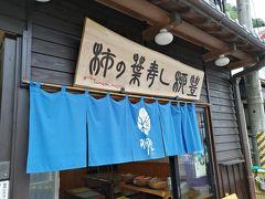「柳豊すし店」さんで柿の葉(朴の葉)寿司をいただきました.1個からでも販売してくれます.店内で2個食べました.面不動鍾乳洞トロッコ乗場も近いです.