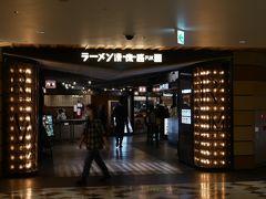 福岡でも、ラーメン食べようと思ってやって来たターミナル3階のラーメン滑走路。