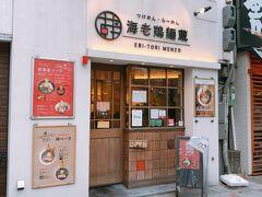 海老鶏麺蔵