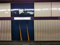 さて、駅に戻ってまいりました☆  「半蔵門線」に乗り、無事に帰宅っ☆  ご苦労であったっ☆ドスコイ☆笑