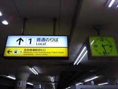 14:27 近鉄名古屋駅に到着しました。  名鉄に乗り換えます。  複雑な造りの名古屋駅ですが、近鉄と名鉄のアクセスは良好です。