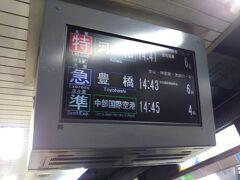 14:39 名鉄のホームに到着しました。  セントレア行きの準急に乗車します。