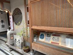 お昼はこれまたあらかじめ予約しておいた先斗町のお店。 一休でホテルから近そうなところを選択。