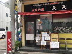 仕方ないので、もう一つ気になっていた中華料理のお店が50メートルくらい先にありましたので、今回はこちらにしようと思います。 「天天」。 こちらも評判良くて人気店です。