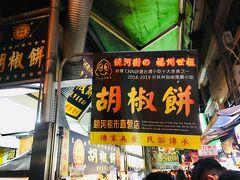 気を取り直して2軒目。 これまた有名店!友人おすすめの、福州世祖胡椒餅。台湾グルメでおなじみ胡椒餅のお店です。  上の方に「饒河街の福州世祖」って書いてあるんですが、こういう風に中国語と中国語の間に「の」を入れるのがなんか流行りらしいですよ。街中の看板とかでも唐突に出てきました。「の」。 日本語で言う最高オブ最高みたいなこと?w