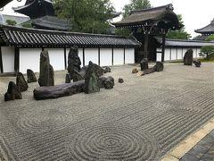 東福寺本坊庭園へやって来ました。こちらもガラガラ。  こちらは南庭、昭和14年に作庭されたお庭で 作庭にあたって唯一の条件として本坊内にあった材料は、 すべて廃棄することなくもう一度再利用するということ。 これは禅の教えの「一切の無駄をしてはならない」からだとか。