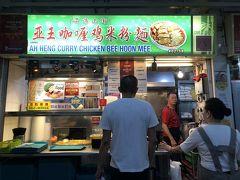 目的もなく近くのホンリムFCに行ってブラブラ。 いつも混んでいるチキンカリーミーの「Ah Heng」がガラガラだったので久しぶりに食べてみることにした。