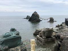 かえるさんと夫婦岩は心が洗われます。