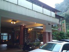 巨龍山荘 温泉会館