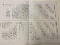 大阪朝日新聞紙上に掲載された白蓮から伝右衛門への絶縁状 ショップ白蓮にありました。