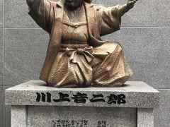 リバレインの向かいにあります。川上音二郎の銅像 ここからバスに乗って天神へ。