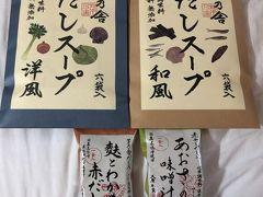 29日(月)従姉と待ち合わせの前に、リバレインの茅乃舎でお買い物。 あおさのみそ汁は開封すると、磯の香りがぷーんと。お手抜きランチにぴったり。 茅乃舎のだしの素は大好きで良く買いますが、このだしスープは初めて。どんなお味か楽しみです。本来なら、海外旅行に持参し、日本の味を楽しみたいですが、今年はすべて催行中止、キャンセル。鬱々とした引きこもりの毎日。いつなら行ける?来年なら行けるかしら??