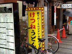 天神橋筋商店街を超えて 北に渡ったのは初めてですが 面白い店がありますね こちらの「天六うどん」さんの看板(^^; 「飽きがくるほどアゲガデカイ!」www からの裏面