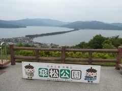 傘松公園展望台からは天橋立の見事な景観が手に取るように。これぞ日本三景でございます。