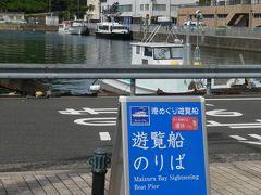 海沿いの国道を1時間ほどかけて舞鶴市に移動。 ここでの目的は舞鶴港のショートクルーズ、その名も「海軍ゆかりの港めぐり遊覧船」を体験します。
