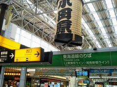 旅の最終日は半日ほど時間があるので、鎌倉でゆっくりするのもいいけれど、前から行ってみたいと思ってたところへ、足を延ばすことにしました。  そこは、小田原のとある場所。  大船から小田原は電車で40分ほど。  途中、茅ヶ崎駅ではサザンの「希望の轍」が。 平塚駅では「たなばた」、二宮駅では「おぼろ月夜」のメロディがホームに流れます。  駅に着くたびに流れるメロディが、その町の特徴を気付かせてくれて、とてもいいなぁと思いました。 と、いい気分で電車に揺られて、あっという間に小田原着です。  「小田原ちょうちんぶらさげて~♪」 っていう小粋な唄がありましたっけ。
