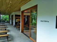 そして境内の中にある「きんじろうカフェ」。