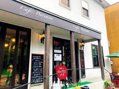 お城の近くにある喫茶店。 学生時代から存在は知っていましたが、当時はそんなにコーヒーに興味がなくお金もなかったので一度も来たことありませんでした。