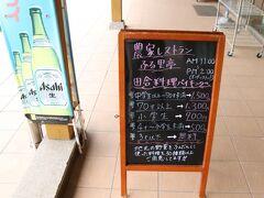 農家レストラン ふる里亭