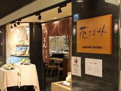 関西国際空港「花ごよみ」 感じのいい店員さんの誘導で、店内へ~