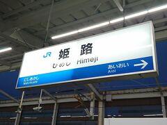 30分ほどで姫路到着。 あっという間。