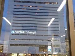 姫路の駅構内から本日宿泊するホテルが見えます。 近いのはほんとに有難い。