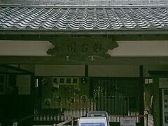 休憩後は好古園へ移動。姫路城とのセット券で1050円。 姫路城単品が1,000円、好古園単品だと310円らしいので 姫路城とのセット券が断然お得です。