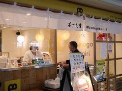 タクシーで空港に戻り、またまた食べるものを( ^ω^ ) 食い意地のはっている私はこのお店も寄りたくて(笑)  【ポーたま 那覇空港国内線到着ロビー店】 http://porktamago.com/