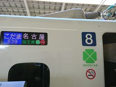 おはようございます。東京駅です。 これから新幹線に乗り、名古屋まで向かいます。 今回は、ぷらっとこだまというパッケージツアーを使い、ちょっとリッチにグリーン車で。普通車料金に+1000円で乗れるのでお得です。  いつも名古屋までの距離であれば、ぷらっとこだまを利用します。 さすがに京都・新大阪までこだまはキツイかな(笑)