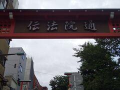 ここも昭和レトロで楽しい通り