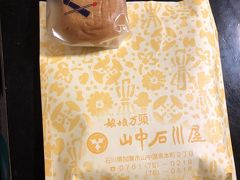 スイーツ巡りの三つ目・山中石川屋の娘娘万頭は山中温泉の名物。  甘味をおさえたお饅頭です。