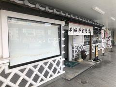 11:30松本着  駅ビル1Fにある榑木野駅舎店で信州そばを食べる  HP https://www.kurekino.co.jp/tenpo/ekisha/  食べログ https://tabelog.com/nagano/A2002/A200201/20001432/?cid=icotto_presses