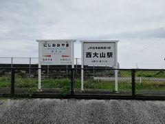 西大山駅に着きました。