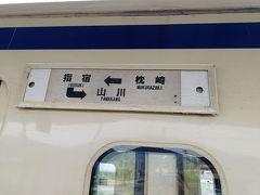 枕崎発指宿経由山川行の不思議な行先表示。