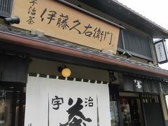 伏見稲荷からは30分ほどで宇治に到着。  途中中書島駅で乗り換える。   伊藤久右衛門に立ち寄る。
